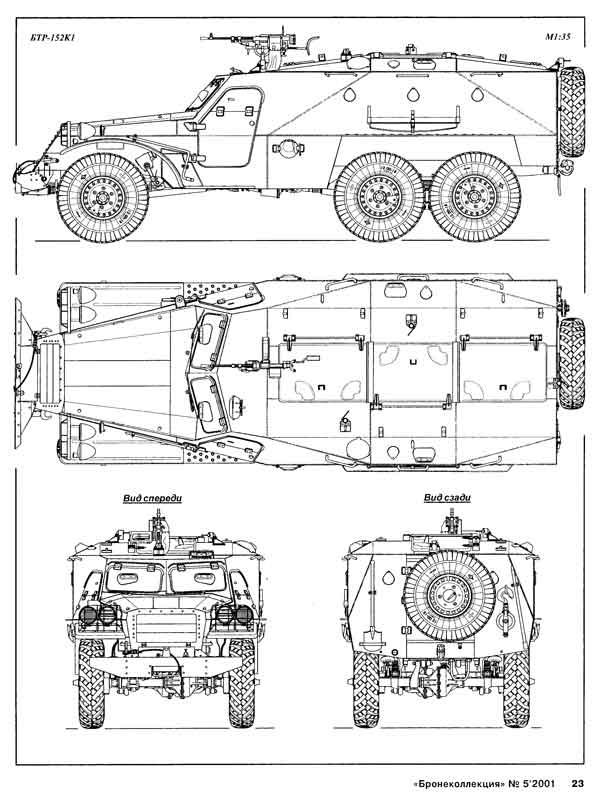 БТР-152К1 схема